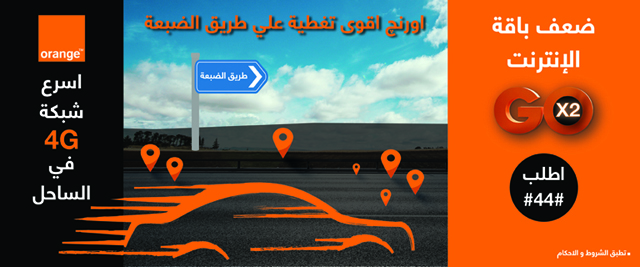 f763d9c73 اورنچ مصر | موبايلات، انترنت، DSL، كول تون، عروض وتخفيضات.