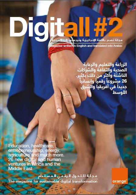 Social Responsibility   Orange Egypt
