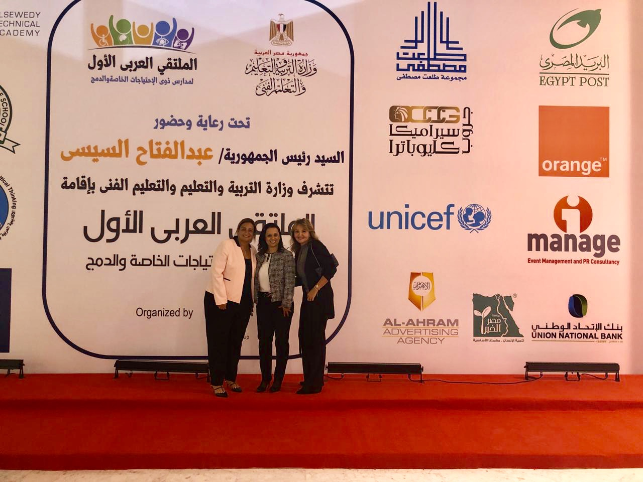 The first Arab Forum for Schools of Disabled Students