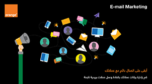 خدمة E-mail Marketing