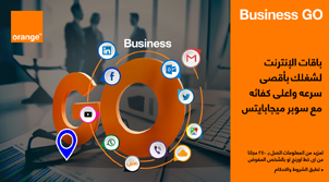 باقات Business GO