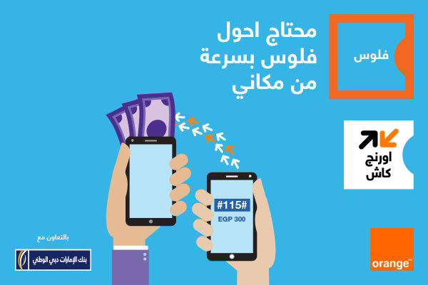 Orange moneyتحويل فلوس -