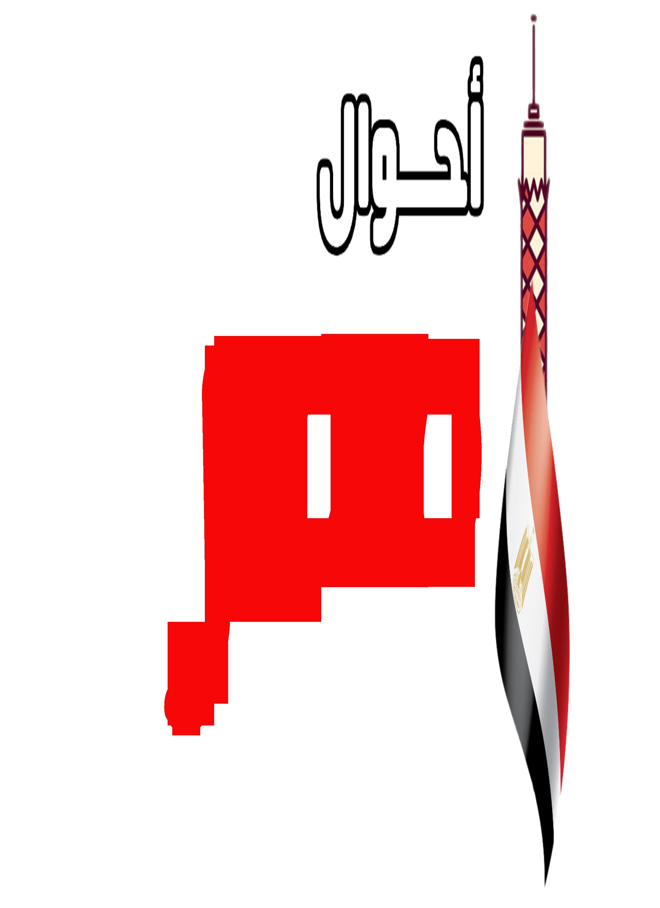 آخر الأخبار والأحداث الجارية اورنچ مصر