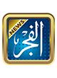 جريدة الفجر