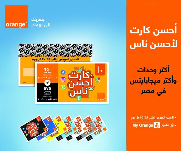 كيفية شحن كارت اورنج لجميع عروض السوبر من Orange مصر