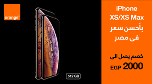 iPhone XS and XS Max Flash Sale Offer